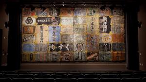 Nippon Kan Screen.jpg